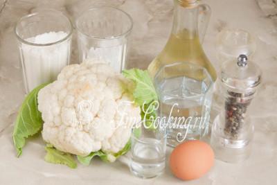 Для приготовления этого простого и вкусного блюда возьмем цветную капусту, сильногазированную воду, пшеничную муку (высшего или первого сорта), картофельный (или кукурузный) крахмал, сырое куриное яйцо среднего размера, водку, соль и черный молотый перец