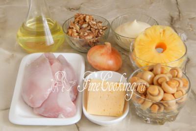 В рецепт этого простого и очень вкусного салата входят следующие ингредиенты: куриная грудка, сыр типа Российского или Голландского, консервированные (можно взять свежие или замороженные) шампиньоны, консервированные ананасы, небольшая луковица, очищенные грецкие орешки, рафинированное растительное масло и майонез